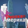 «Культура» покажет сериал о русских американцах