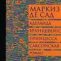 Последний роман маркиза де Сада впервые вышел на русском