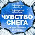 В столице пройдёт зимний книжный фестиваль