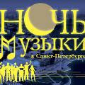 В «Ночь музыки» на петербургских станциях метро пройдут концерты
