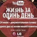 Фильм «Жизнь за один день» вышел на YouTube