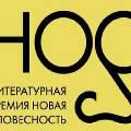 Названы финалисты литературной премии «Новая словесность»